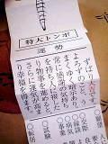 Daikichi_082507