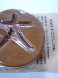 Daimaru_020108