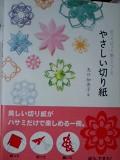 Kirigami_020308