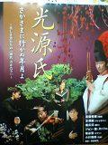 Genji_091308