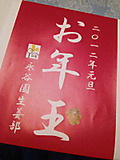 Nagatanien1