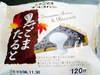 Kurogoma_112906