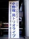 Onozukatrio_warabi_021107_1