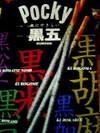 Pocky_083106