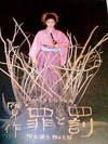tsumitobatsu_121305